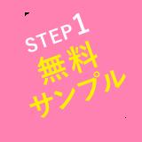 step1 無料サンプル