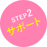 step2 サポート